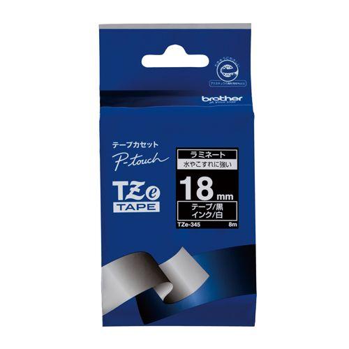 ブラザー ピータッチテープ18mm 黒 白文字  TZE-345