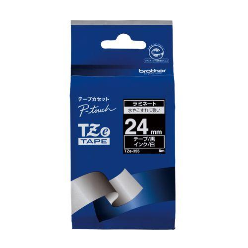 ブラザー ピータッチテープ24mm 黒 白文字  TZE-355