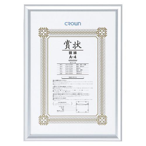 アルミ賞状額 A4判   CR-GA42A-AL