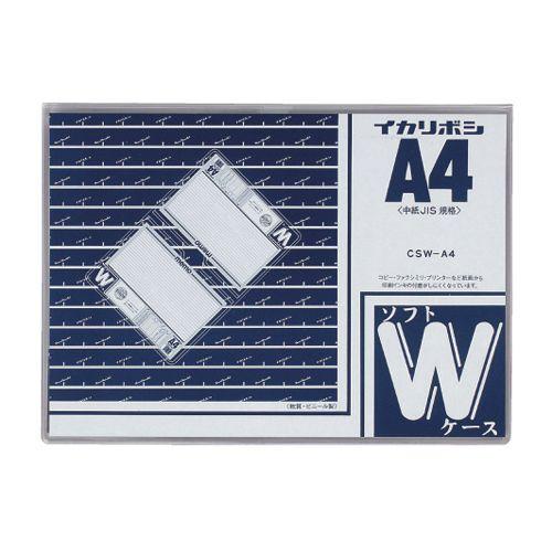 西敬 ソフトダブルケース A4   CSW-A4