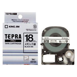 キングジム PROテープメタリックテープ 銀 黒文字  SM18X