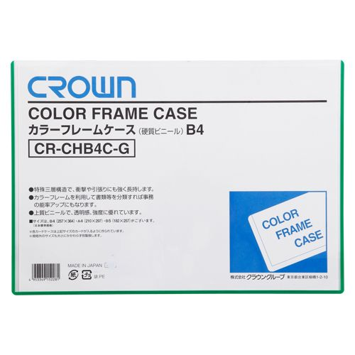 クラウン カラーフレームケース B4 緑  CR-CHB4C-G