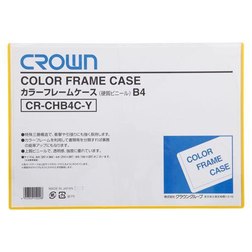 クラウン カラーフレームケース B4 黄  CR-CHB4C-Y