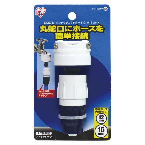アイリスオーヤマ 蛇口口金・耐圧ワンタッチコネクター   SGP-103SD