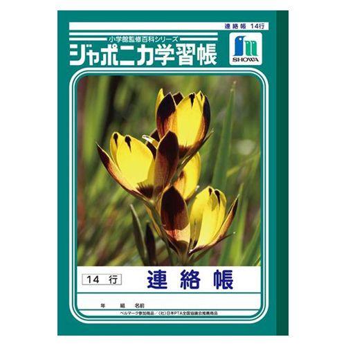 B5.JL-67.連絡帳 14行   JL-67 10 冊