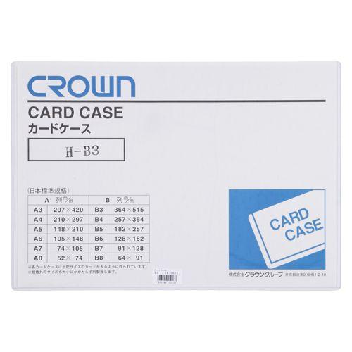 カードケース(ハード)B3 (CR-CHB3-T)