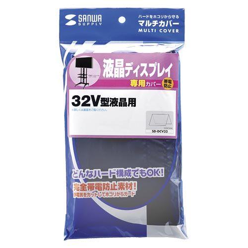 サンワサプライ ディスプレイカバー   SD-DCV32