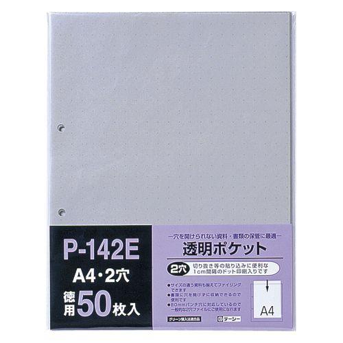 テージー 透明ポケット グレー  P-142E