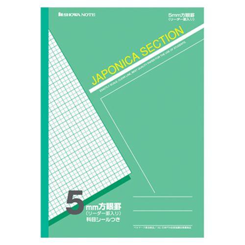 ジャポニカセクションA4 緑  AS-5G 10 冊