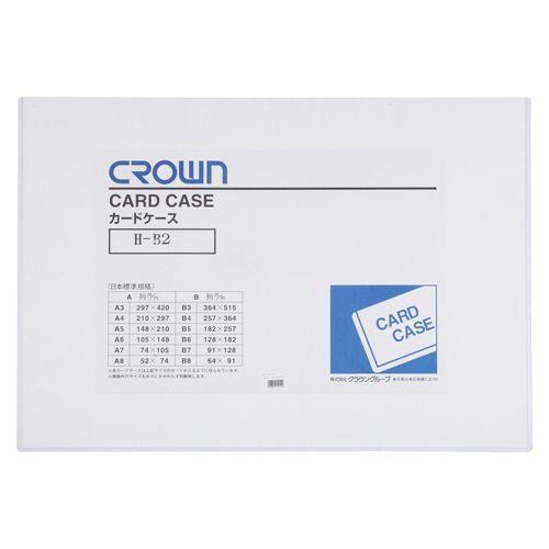 カードケース(ハード)B2   CR-CHB2-T