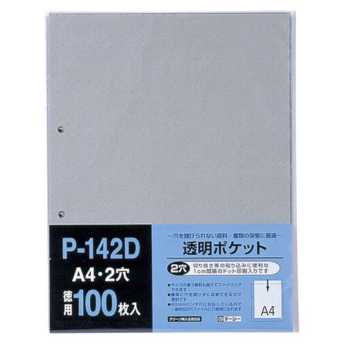 テージー 透明ポケット グレー  P-142D