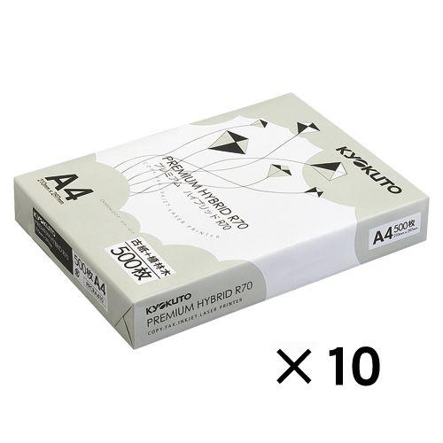 プレミアムハイブリッドR70  A4 コピー用紙 (PPCRA410) 10冊
