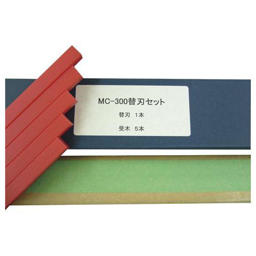 【送料無料】マイツ 電動裁断機用替刃セット用   MC-300  文具・事務用品文具・OA機器