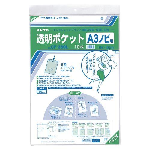 コレクト 透明ポケット A3ノビ用   CF-330L