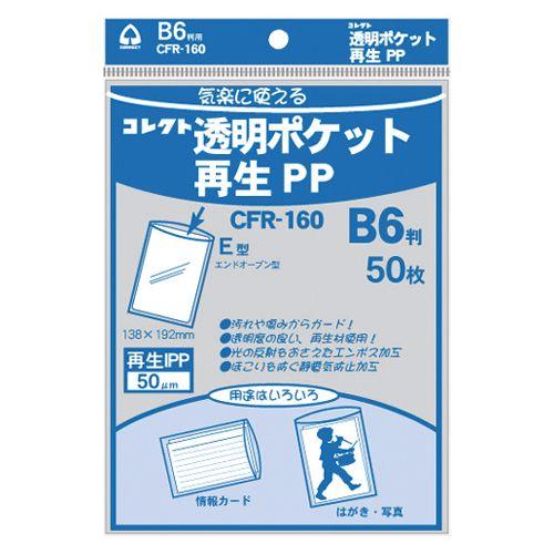 コレクト 透明ポケット再生PP B6   CFR-160