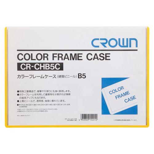 クラウン カラーフレームケース B5 黄  CR-CHB5C-Y