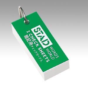 クツワ 暗記単語カード  小 SC109