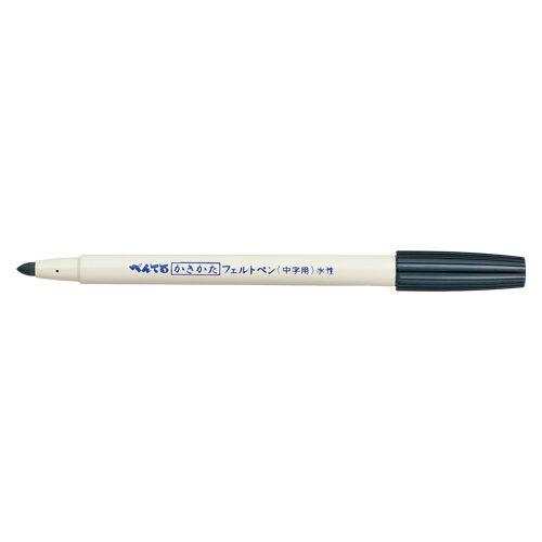 かきかたフェルトペン 中字用 黒 10号 S410-AD