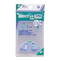 コレクト 透明ポケット 名刺サイズ   CF-210