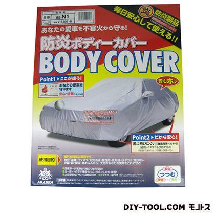 アラデン 防炎ボディカバー (BB-N1)