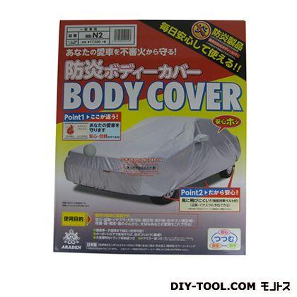 アラデン 防炎ボディカバー (BB-N2)