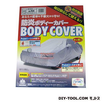 アラデン 防炎ボディカバー (BB-N4)
