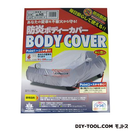 アラデン 防炎ボディカバー (BB-N5)