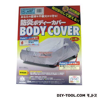 アラデン 防炎ボディカバー (BB-N7)