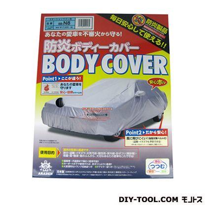 アラデン 防炎ボディカバー (BB-N8)