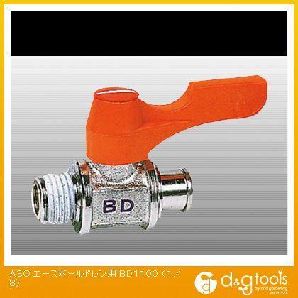 アソー エースボールドレン用 ストレート型ピーコック型   BD1100