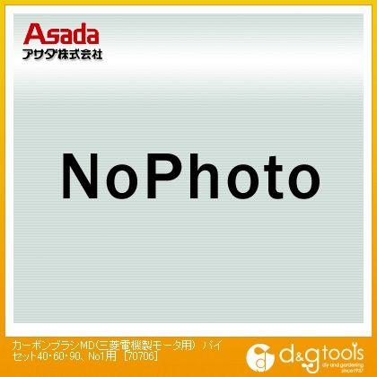 アサダ カーボンブラシMD(三菱電機製モータ用) パイセット40・60・90、No1用   70706