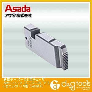 管用テーパーねじ用チェーザ AM1-11/2 ビーバー25、アストロニック1・1.5用 (AS087)