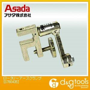 ロータリーアースクランプ 溶接治具   S780435