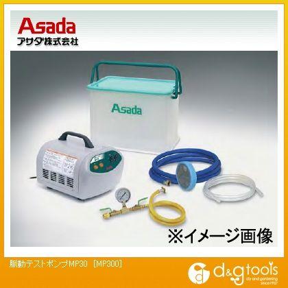 脈動テストポンプMP30 (MP300)