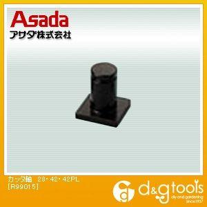 カッタ軸28・42・42PL   R99015