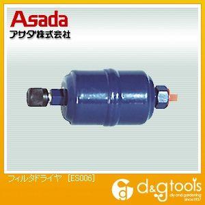 アサダ フィルタドライヤ   ES006