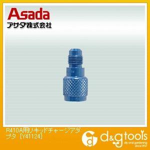R410A用リキッドチャージアダプタ   Y41124