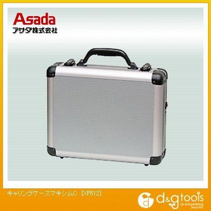 アサダ キャリングケースマキシムC   XP512