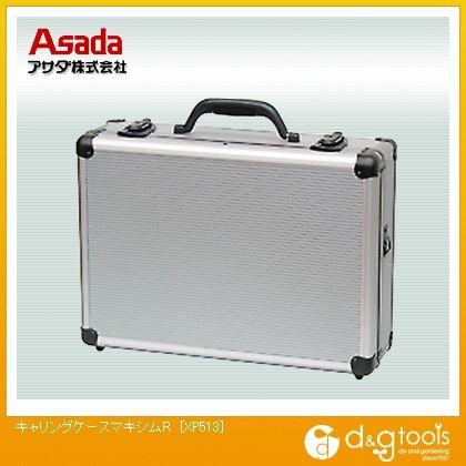 アサダ キャリングケースマキシムR   XP513