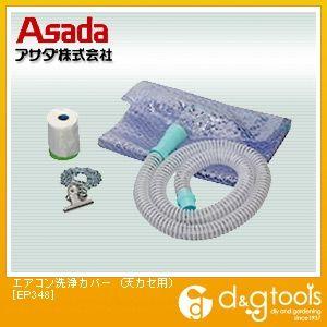 エアコン洗浄カバー天カセ用   EP348