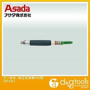 ガン本体 高圧洗浄機440用 (EP442)