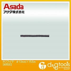 PCワイヤ  φ13mm×15.2m 48500