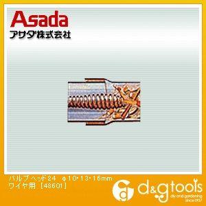 バルブヘッド24 φ10・13・16mmワイヤ用 (48601)