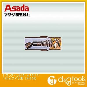 ドロップヘッド15 φ10・13・16mmワイヤ用   48608