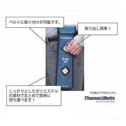 結束バンド携帯バッグ 青 縦255×130mm (TY-TOTE-25-H)