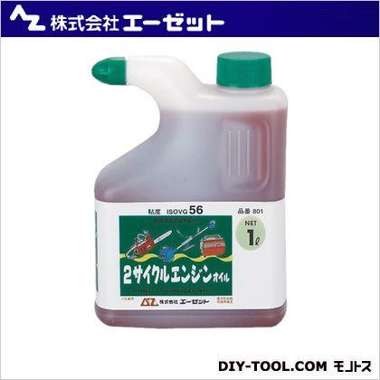 エーゼット 2サイクルエンジンオイル  1L 801