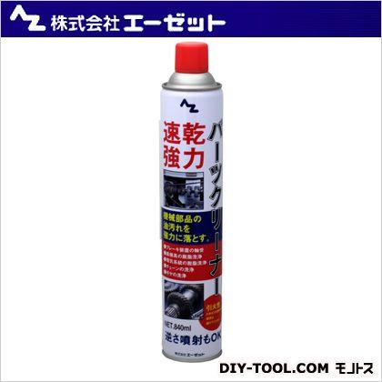 速乾強力パーツクリーナー 840ml (931)
