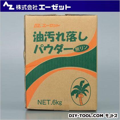 エーゼット 油汚れ落しパウダー 6kg (988) オイルクリーナー オイル・油