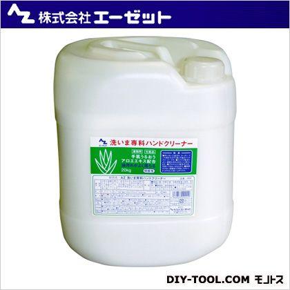 洗いま専科 20kg (999)