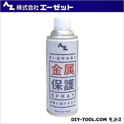 金属保護スプレー 420ml (AZ 002)